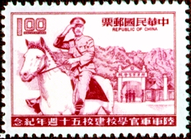 Commemorative 151 50th Anniversary of the Founding of Chinese Military Academy Commemorative Issue (1974)
