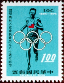 Commemorative 152 80th Anniversary of the International Olympic Committee Commemorative ssue (1974)