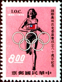 (C152.2            )Commemorative 152 80th Anniversary of the International Olympic Committee Commemorative ssue (1974)