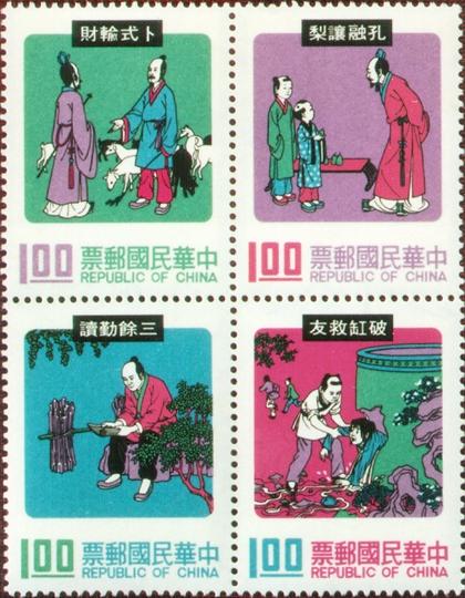 特103中國民間故事郵票(63年版)