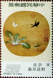 (S104.2)Special 104 Famous Chinese Paintings on Moon–shaped Fans Postage Stamps (Issue of 1974)
