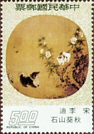 特104扇面古畫郵票-紈扇(63年版)