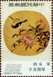 (S104.4)Special 104 Famous Chinese Paintings on Moon–shaped Fans Postage Stamps (Issue of 1974)