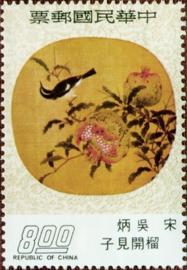 (特104.4)特104扇面古畫郵票-紈扇(63年版)