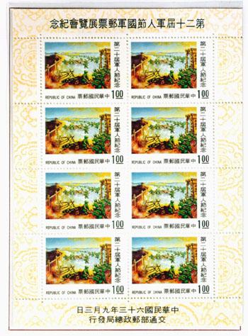 (紀154.1                   )紀154第20屆軍人節國軍郵票展覽會紀念郵票小全張