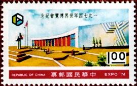 (紀155.1              )紀155   1974年世界博覽會紀念郵票