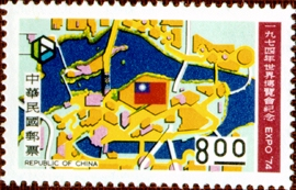 (紀155.2             )紀155   1974年世界博覽會紀念郵票
