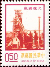 Definitive 97 Nine Major Construction Projects Postage Stamps
