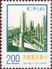 常097    9項建設郵票