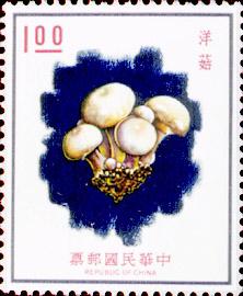 特106食用菇類郵票