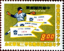 (C156.2             )Commemorative 156 Triple Championships of the 1974 Little League World Series Commemorative Issue (1974)