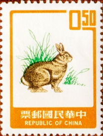 Special 107  New Year's Greeting Postage Stamps (Issue of 1974)