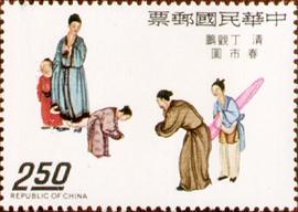 特109清丁觀鵬春巿圖古畫郵票