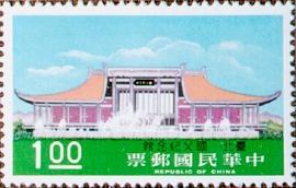 (特110.1  )特110國父紀念館郵票
