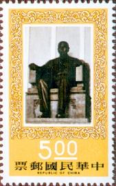 (特110.3  )特110國父紀念館郵票