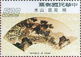 (特111.3  )特111扇面古畫郵票-摺扇(64年版)