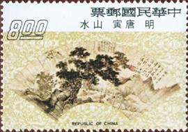 (特111.4  )特111扇面古畫郵票-摺扇(64年版)