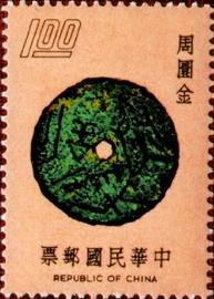 (特112.)特112古代錢幣郵票