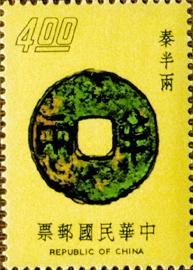 (特113.)特112古代錢幣郵票