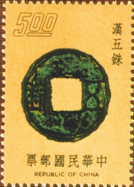 (S114.)Special 112  Ancient Coins Postage Stamps (1975)