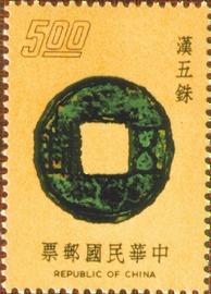 (特114.)特112古代錢幣郵票