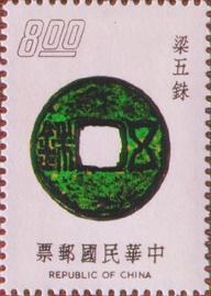 特112古代錢幣郵票