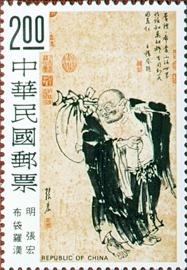 (特113.1    )特113人物圖古畫郵票
