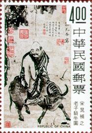 (特113.2    )特113人物圖古畫郵票