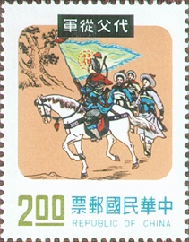 (S114.2)Special 114  Chinese Folk Tale Postage Stamps (Issue of 1975)