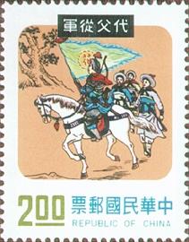 特114中國民間故事郵票(64年版)
