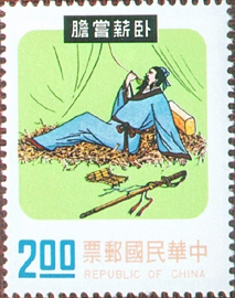 (S114.3)Special 114  Chinese Folk Tale Postage Stamps (Issue of 1975)