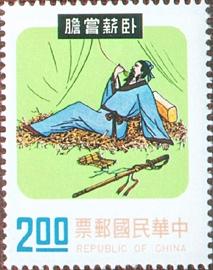 (特114.3)特114中國民間故事郵票(64年版)