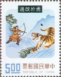 (特114.4)特114中國民間故事郵票(64年版)