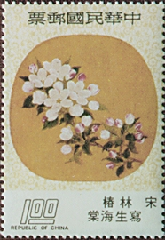 Special 115  Famous Chinese Paintings on Moon–shaped Fans Postage Stamps (Issue of 1975)