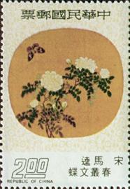 特115扇面古畫郵票-紈扇(64年版)