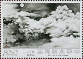 (特117.2)特117蔣夫人山水畫郵票