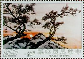 (特117.3)特117蔣夫人山水畫郵票