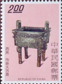 Special 118 Ancient Chinese Bronzes Postage Stamps (1975)