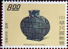 (特118.3   )特118古代銅器郵票