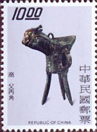 (特118.4   )特118古代銅器郵票
