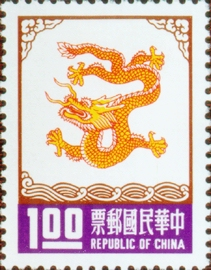 (S119.1  )Special 119  New Year's Greeting Postage Stamps (Issue of 1975)