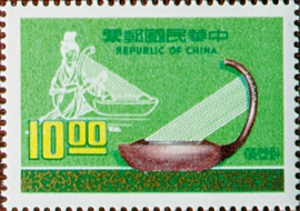 (S122.4)Special 122  Chinese Music Postage Stamps (Issue of 1976)