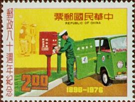 (紀157.1)紀157郵政80週年紀念郵票