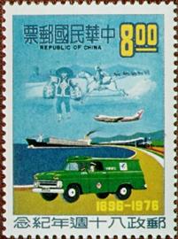 (紀157.3)紀157郵政80週年紀念郵票