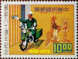 (紀157.4)紀157郵政80週年紀念郵票