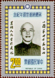 Commemorative 158 The Anniverary of the Death of President Chiang Kai shek Commemorative Issue (1976)