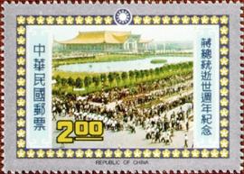 (紀158.2)紀158蔣總統逝世週年紀念郵票