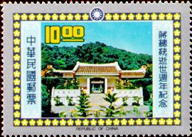 紀158蔣總統逝世週年紀念郵票