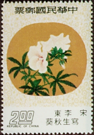 Special 124 Famous Chinese Paintings on Moon–shaped Fans Postage Stamps (Issue of 1976)