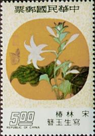 特124扇面古畫郵票-紈扇(65年版)